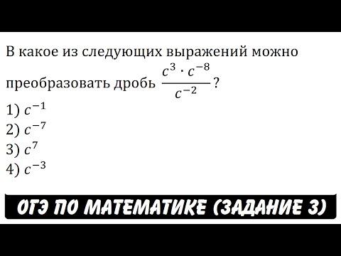 В какое из следующих выражений  (c^3∙c^(-8))/c^(-2) | ОГЭ 2017 | ЗАДАНИЕ 3 | ШКОЛА ПИФАГОРА