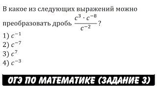 В какое из следующих выражений  (c^3∙c^(-8))/c^(-2)   ОГЭ 2017   ЗАДАНИЕ 3   ШКОЛА ПИФАГОРА
