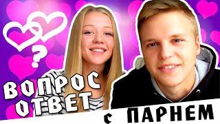 ВОПРОС-ОТВЕТ с парнем//Романова♥