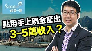 諗sir:如何有效利用手上現金,每月產生3至5萬元現金流?【諗sir投資教室】