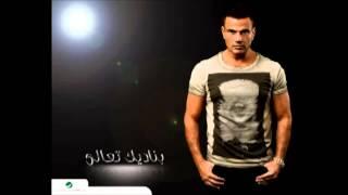 Amr Diab - Banadeek T3ala
