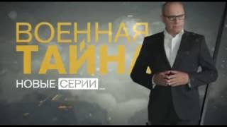 """""""Военная тайна"""" 28 января на РЕН ТВ"""