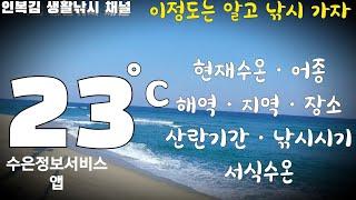 수온 23° 어서와 나만믿고따라와 인복김 생활낚시 낚시…