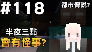 【Minecraft】Red Moon's Survival Diary #118 Strange thing at 3 O'clock a.m.