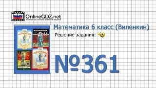 Задание № 361 - Математика 6 класс (Виленкин, Жохов)