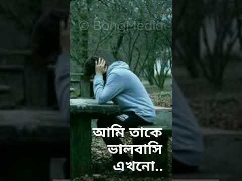 Very Sad WhatsApp Status | Bengali Full Screen WhatsApp Status | BongMedia