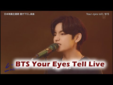 [Eng HD] 200727 BTS Your Eyes Tell Live Fuji TV [Live]