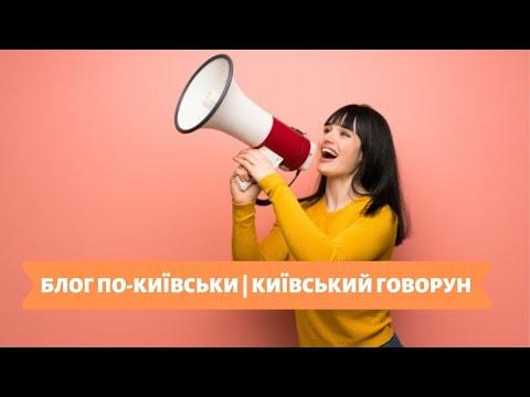 Телеканал Київ: 13.12.19 Блог по Київськи