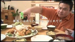 Fudokin フンドーキン CM FUNシリーズ《はじめてのぽん唐》篇 15秒 失敗...