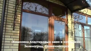 Окна пластиковые монтаж в северном Подмосковье(, 2014-04-20T18:07:29.000Z)