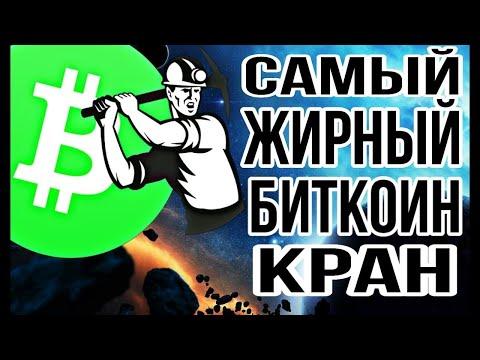 САМЫЙ ЖИРНЫЙ  #Bitcoin КРАН ПЛАТИТ! Заработок без вложений!
