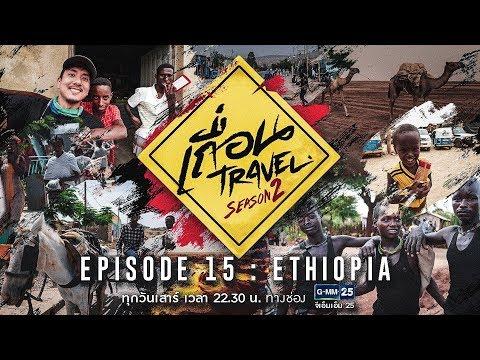 เถื่อน Travel Season 2 [EP.15] ETHIOPIA แผ่นดินที่ร้อนที่สุดในโลก วันที่ 29 ก.ย. 2561