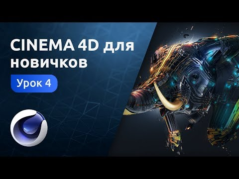 Мини-курс «Cinema 4D для новичков». Урок 4 - Практика. Создание маяка и деревьев