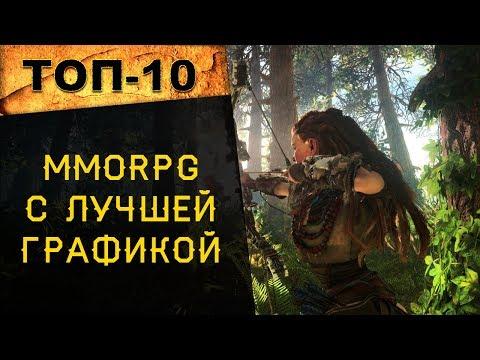 ТОП-10 ММОРПГ с лучшей графикой / игры, в которые можно поиграть!