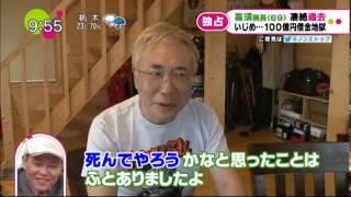 ノンストップ 高須克弥院長特集(2014年6月11日オンエアー)