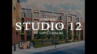 Обзор комплекса апартаментов Studio 12