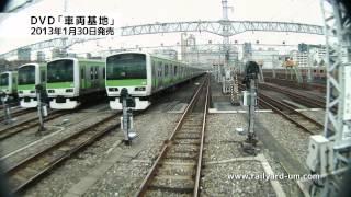 車両基地DVD(本編抜粋 ver.)