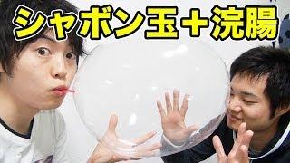 【シャボン液+浣腸】で割れないシャボン玉ができるのか検証してみた! thumbnail