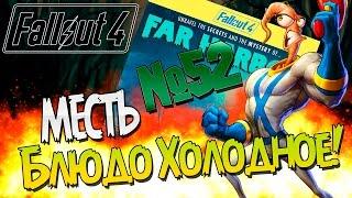 Fallout 4 DLC Far Harbor/ Гнилые Ублюдки! / Прохождение на русском