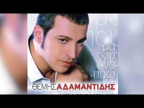 Θέμης Αδαμαντίδης - Mα που να πάω - Official Audio Release