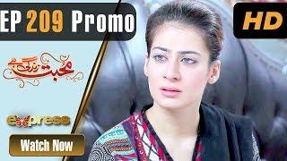 Pakistani Drama   Mohabbat Zindagi Hai - Episode 209 Promo   Express Entertainment Dramas   Madiha