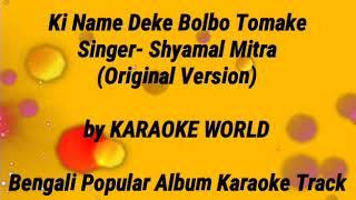 Ki Name Deke Bolbo Tomake Karaoke |Shyamal Mitra -9126866203