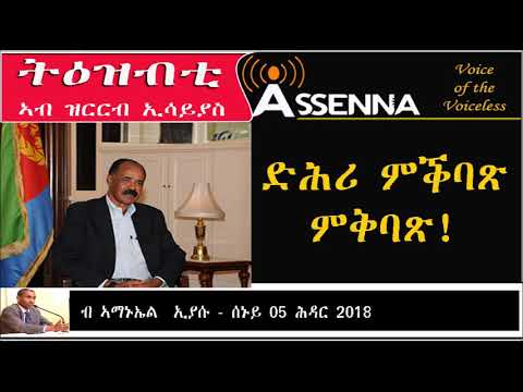 VOICE OF ASSENNA: ትዕዝብቲ ኣብ ቃለመጠየቕ ኢሳይያስ - ድሕሪ ምቕባጽ ምቅባጽ - ብ ኣማኑኤል ኢያሱ  - 05 ሕዳር 2018