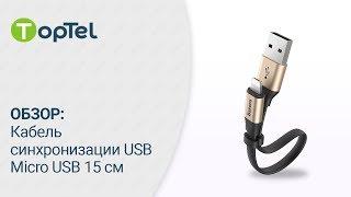 ОБЗОР Кабель синхронизации USB Micro USB 15 см