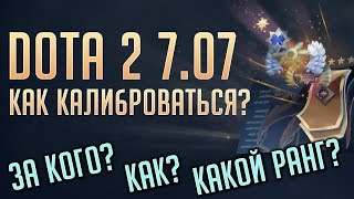 КАК КАЛИБРОВАТЬ АККАУНТ В DOTA 2 7.07 [РАНГИ И МЕДАЛИ]