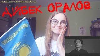 NS_VloG~|ЗАПРОС| Айбек Оралов - Бақытты бірге табамыз реакция/REACTION.