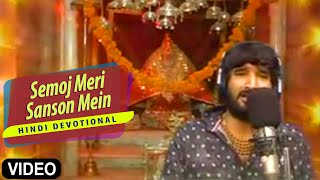 Semoj Meri Sanson Mein | Hindi Devotional HD Video | Gaman Santhal, Kajal Maheriya | Gujrati Sangeet