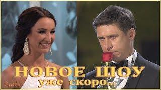 Ольга Бузова и Тимур Батрутдинов ВНОВЬ будут ИСКАТЬ СВОИХ ПОЛОВИНОК В ШОУ, но уже вместе!