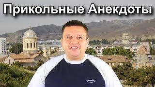 Анекдот про грузина и виагру Прикольные и самые смешные анекдоты от Лёвы