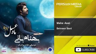 Behnam Bani - Mahe Asal ( بهنام بانی - ماه عسل )