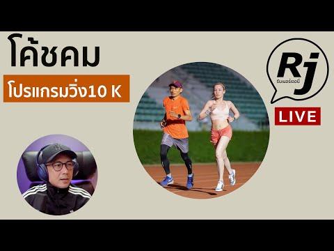 โปรแกรมฝึก 10K sub1 กับโค้ช คม คูสุวรรณ และถามตอบปัญหาเรื่องวิ่ง