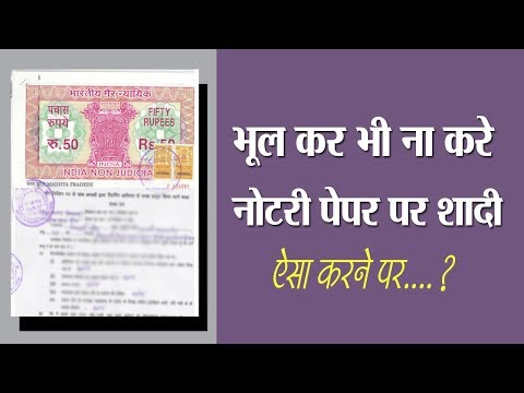 Don't do court marriage from notary paper। Is Notary marriage valid?