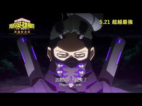 我的英雄學院劇場版:英雄新世紀 (MX4D版) (My Hero Academia: Heroes Rising)電影預告