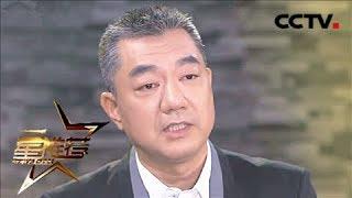 《星推荐》 20180213  董勇《幸福有配方》:家| CCTV电视剧