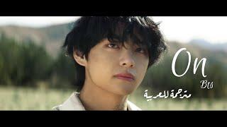 """BTS """" ON """" Arabic Sub // أغنية بي تي أس بعنوان """" on """" مترجمة للعربية"""