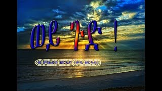 New Eritrean comedy 2019 wey Gud ( ወይ ጉድ )