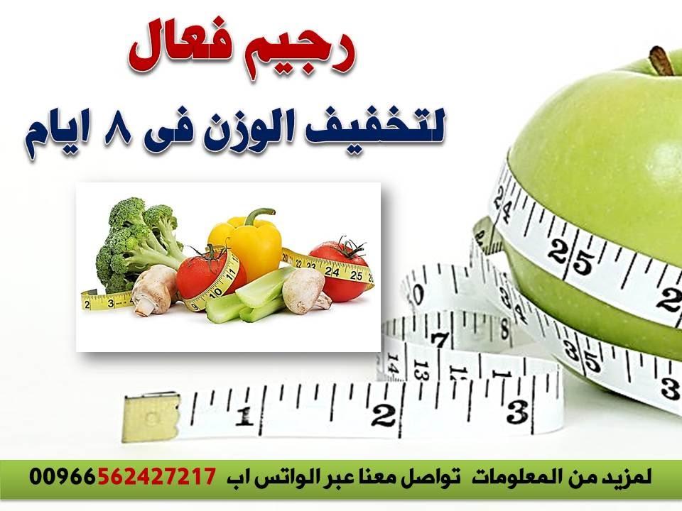 رجيم فعال لتخفيف الوزن فى 8 ايام فقط افضل نظام غذائى لتخفيف وزنك