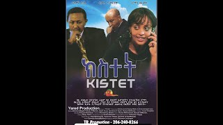 Kistet (Ethiopian Movie)