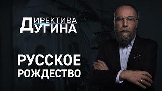 Директива Дугина: Русское Рождество