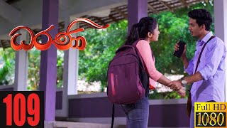 Dharani | Episode 109 12th February 2021 Thumbnail