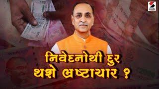 નિવેદનોથી દુર થશે ભ્રષ્ટાચાર ?, Debate - Part 01 ॥ Sandesh News TV