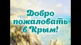 видео Галечные пляжи Крыма: лучшие пляжи полуострова