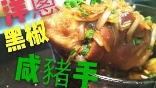 〈 職人吹水〉 一湯兩吃!洋蔥黑椒咸豬手: 簡單易做又美味