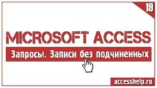 Запит на пошук запису без підлеглих у базі даних Microsoft Access