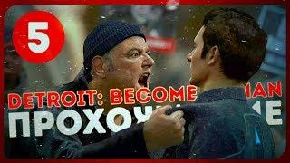 Detroit: Become Human #5 ● ДИВЕРСИЯ В ТЕЛЕСТУДИИ! [PS4Pro]