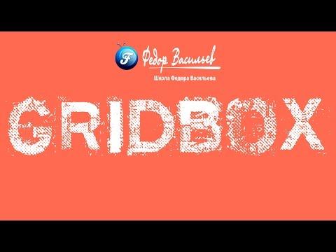 1.Знакомство с Gridbox